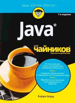 Книга Java для чайников
