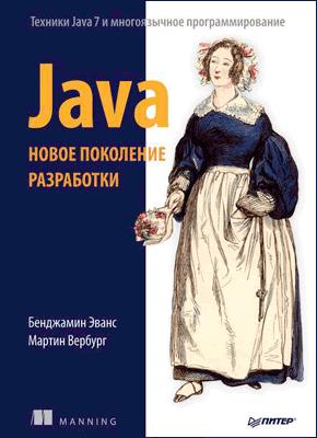 Книга Java. Новое поколение разработки