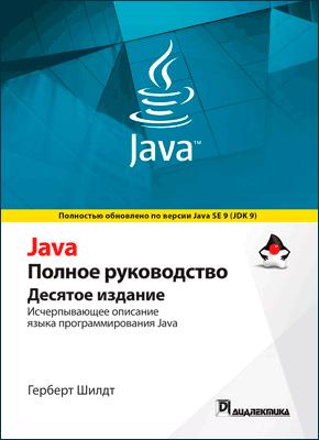Книга Java. Полное руководство
