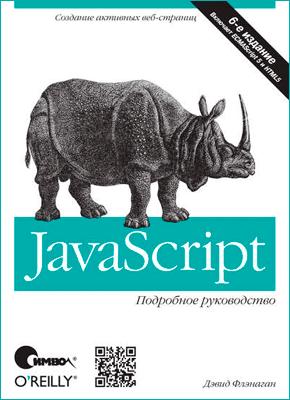 Книга JavaScript. Подробное руководство