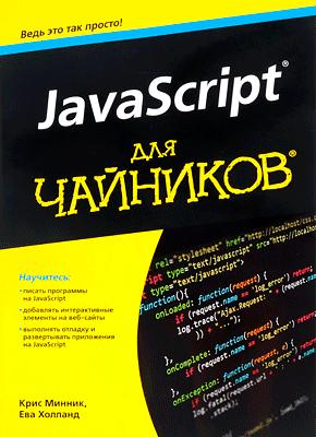 Книга JavaScript для чайников