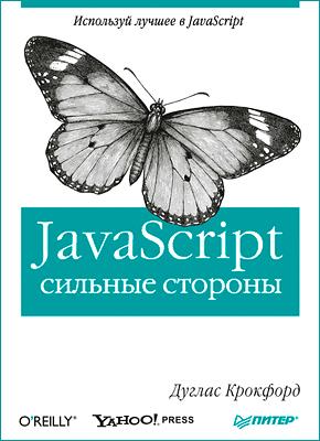 Книга JavaScript: сильные стороны