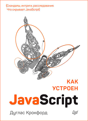Книга Как устроен JavaScript