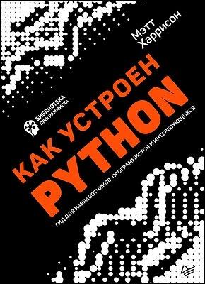 Книга Как устроен Python