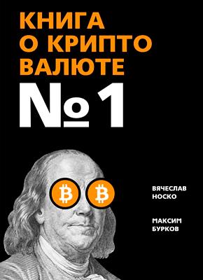 Книга Книга о криптовалюте № 1