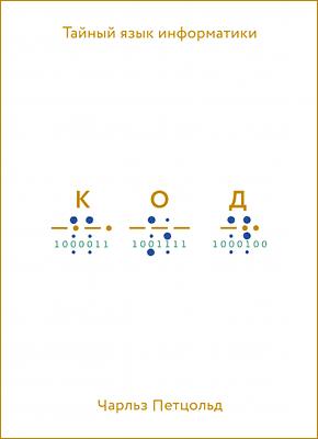 Книга Код: тайный язык информатики