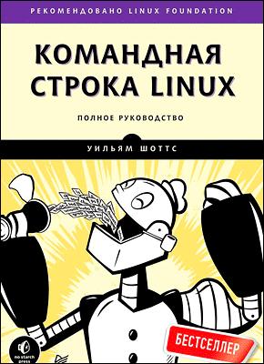 Книга Командная строка Linux