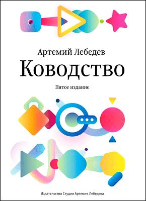 Книга Ководство