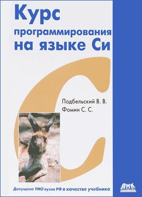 Книга Курс программирования на языке СИ