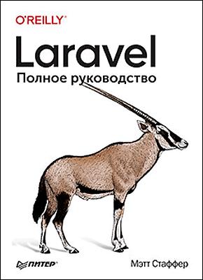 Книга Laravel. Полное руководство