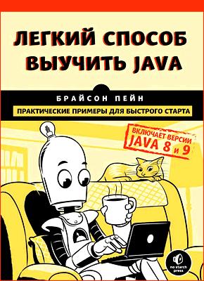 Книга Легкий способ выучить Java