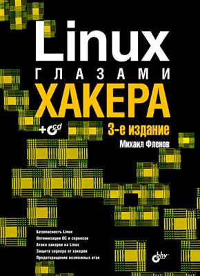 Книга Linux глазами хакера