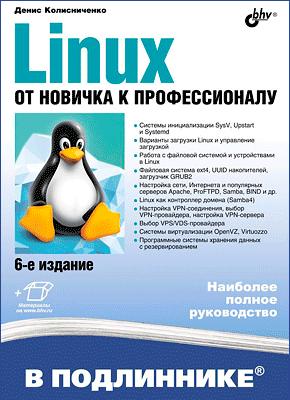 Книга Linux. От новичка к профессионалу