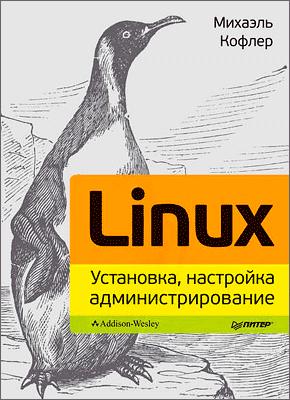 Книга Linux. Установка, настройка, администрирование