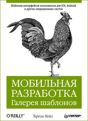Книга Мобильная разработка. Галерея шаблонов