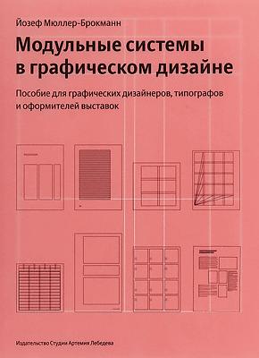 Книга Модульные системы в графическом дизайне