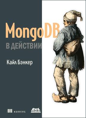 Книга MongoDB в действии