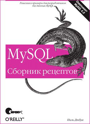 Книга MySQL. Сборник рецептов