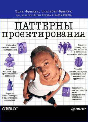 Книга Паттерны проектирования (Head First)