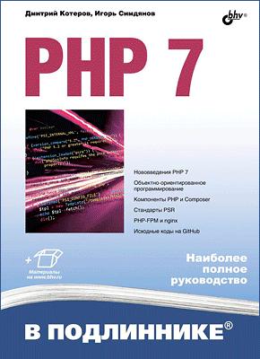 Книга PHP 7 в подлиннике