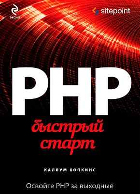 Книга PHP. Быстрый старт