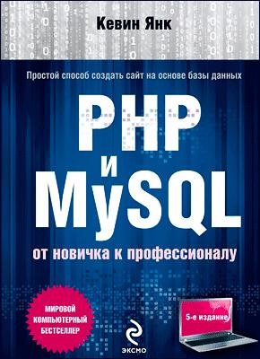 Книга PHP и MySQL. От новичка к профессионалу