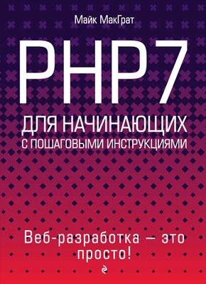 Книга PHP7 для начинающих с пошаговыми инструкциями