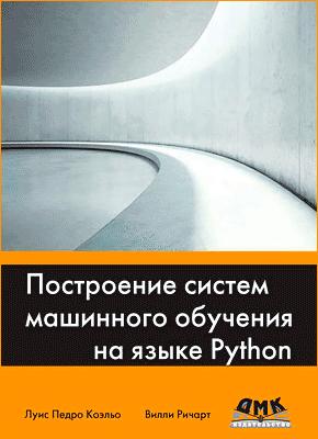 Книга Построение систем машинного обучения на языке Python