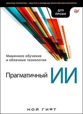 Книга Прагматичный ИИ