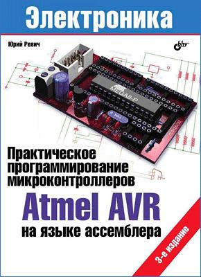 Книга Программирование микроконтроллеров Atmel AVR на ассемблер