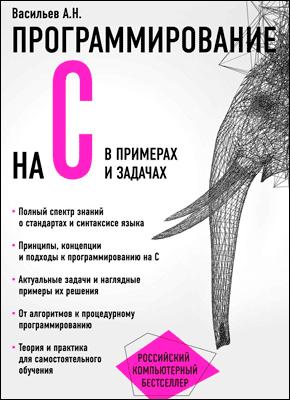 Книга Программирование на C в примерах и задачах