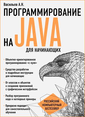 Книга Программирование на Java для начинающих