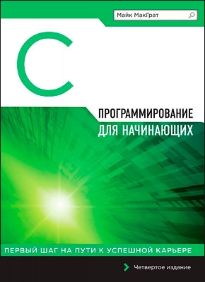 Книга Программирование на С для начинающих