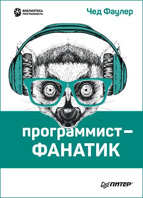 Книга Программист-фанатик