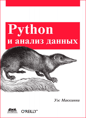 Книга Python и анализ данных