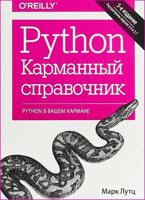Книга Python. Карманный справочник