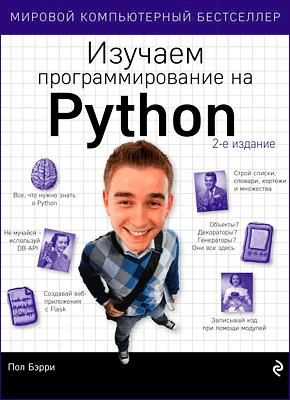 Книга Изучаем программирование на Python