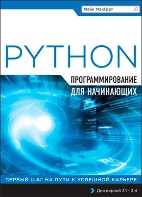 Книга Python. Программирование для начинающих