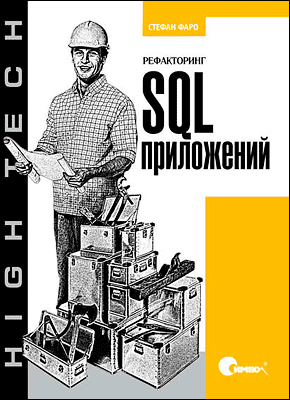 Книга Рефакторинг SQL-приложений