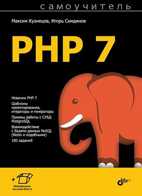 Книга Самоучитель PHP 7