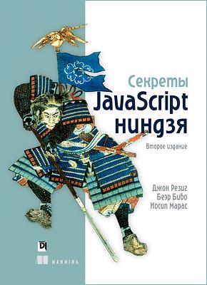 Книга Секреты JavaScript ниндзя
