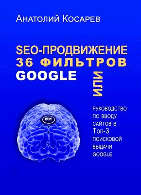 Книга SEO-продвижение. 36 фильтров Google
