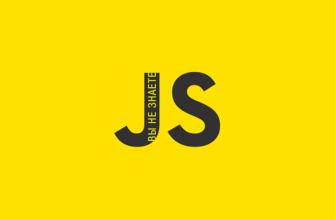 Серия книг Вы не знаете JS