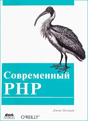 Книга Современный PHP