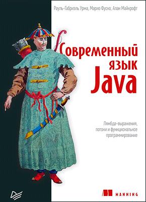 Книга Современный язык Java