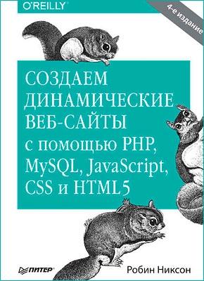Книга Создаем динамические веб-сайты