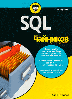 Книга SQL для чайников