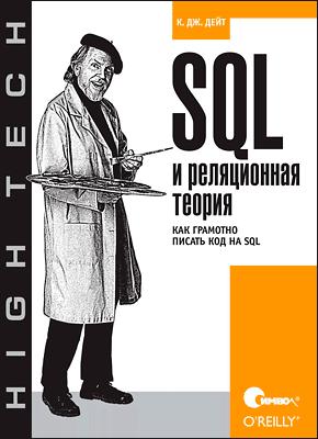 Книга SQL и реляционная теория