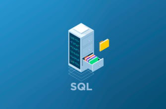 Книги по SQL
