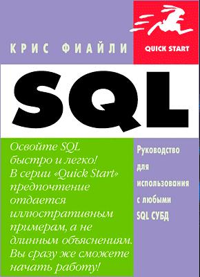 Книга SQL: Руководство по изучению языка